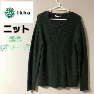 イッカ(ikka)のikka ニット 緑色 L  (ニット/セーター)