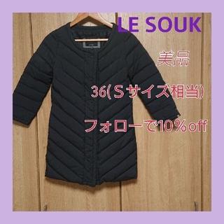 ルスーク(Le souk)のルスーク ダウンコート(ダウンコート)