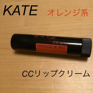 ケイト(KATE)のKATE ケイト CCリップクリーム 04  オレンジ系(リップケア/リップクリーム)