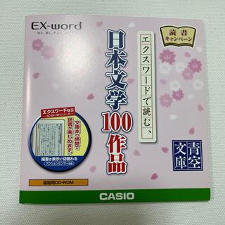 エクスワードで読む 日本文学100作品