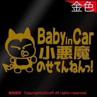 Baby in Car小悪魔のせてんねんっ!/ステッカー(金)(車外アクセサリ)