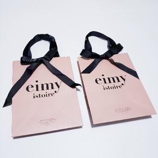 エイミーイストワール(eimy istoire)のeimy istoire エイミーイストワール ショップ袋 サイズ小(ショップ袋)