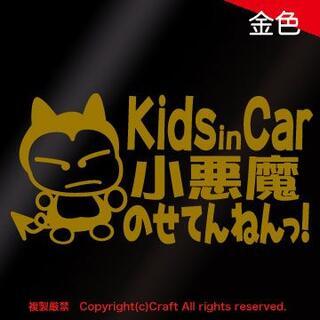 Kids in Car小悪魔のせてんねんっ!/ステッカー(金)(車外アクセサリ)