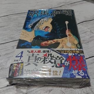 呪術廻戦 4巻 初版 新品