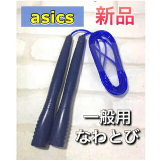 アシックス(asics)のasics アシックス 一般用なわとび ネイビー(トレーニング用品)