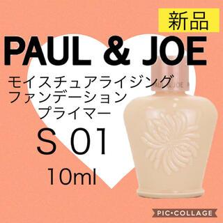 ポールアンドジョー(PAUL & JOE)のポールアンドジョー PAUL&JOE モイスチュア プライマー 01 下地(化粧下地)