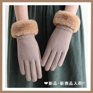 ♡新品・新商品入荷!! レディース スマホ手袋 スマートフォン対応手袋 ブラウン(手袋)