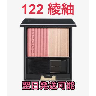 SUQQU - SUQQU スック ピュア カラー ブラッシュ 122 綾紬