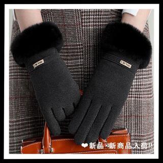 ♡新品・新商品入荷!! レディース スマホ手袋 スマートフォン対応手袋 ブラック(手袋)