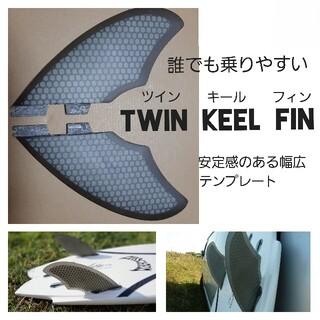 新品 FCS2対応キールフィン  ツインフィン(サーフィン)