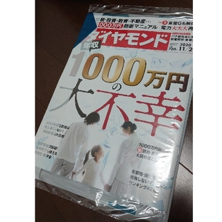 ダイヤモンド社 - 【新品未開封】週刊ダイヤモンド 2020年11/28 年収1000万円の大不幸