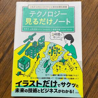 タカラジマシャ(宝島社)のテクノロジー見るだけノート 美品(ビジネス/経済)