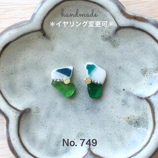 すみこ様専用▲ピアスNo.749 緑 シー陶器×シーグラス ピアス/イヤリング(ピアス)