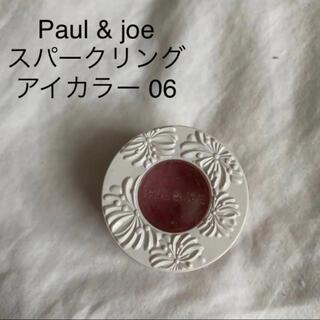 ポールアンドジョー(PAUL & JOE)のPaul & joe スパークリング アイカラー 06(アイシャドウ)