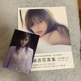 ノギザカフォーティーシックス(乃木坂46)の白石麻衣 写真 ポストカード付き(アート/エンタメ)