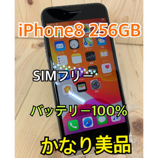 Apple - 【A】【100%】iPhone 8 256GB SIMフリー Gray 本体
