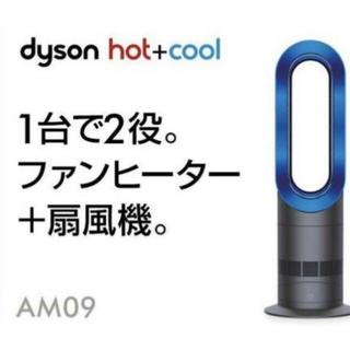 Dyson - 【新品未開封】Dyson hot + cool AM09ブルー
