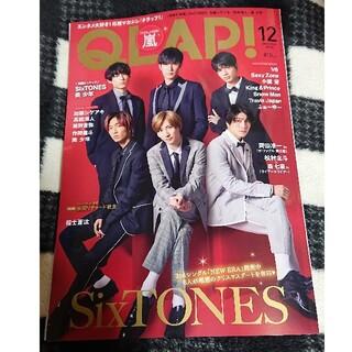 ジャニーズ(Johnny's)のQLAP 12月号 SixTONES(音楽/芸能)