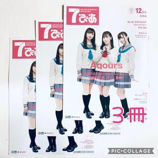 ☆セブンぴあ 2020年12月号 Aqours表紙   全国版☆3冊