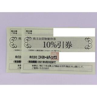 ニトリ(ニトリ)のニトリ株主優待/10%引券(上限10万円)/2枚/ゆうパケット込み(ショッピング)