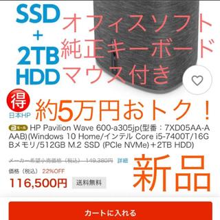 HP - 新品 HP 定価12万 Office付属 純正マウスキーボード デスクトップPC