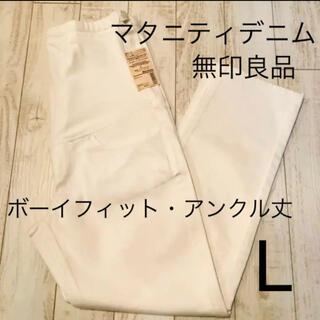 MUJI (無印良品) - 【新品未使用】無印良品 マタニティデニム L オーガニックコットン 値下げ