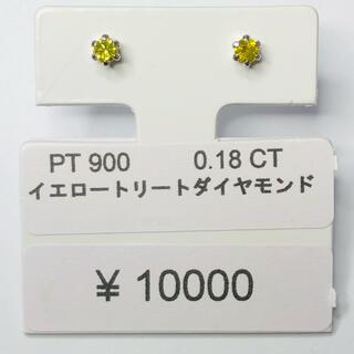 DE-16832 PT900 ピアス イエロートリートダイヤモンド AANI