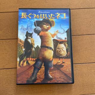 長ぐつをはいたネコ DVD(アニメ)