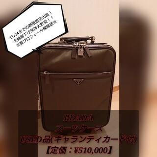 プラダ(PRADA)のPRADA スーツケース(トラベルバッグ/スーツケース)