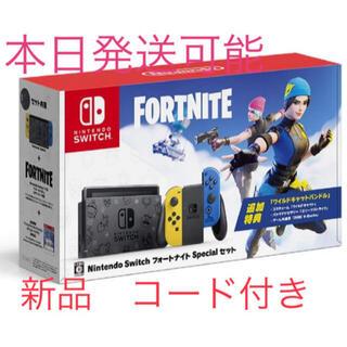 Nintendo Switch - ⭐︎特典コード付⭐︎ 任天堂 スイッチ Switch フォートナイト