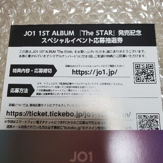 JO1 The STAR シリアルコード