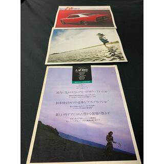 【国産旧車カタログ】 3冊セット NISSAN  LAUREL