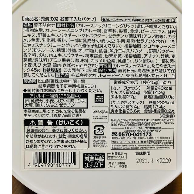 Takara Tomy(タカラトミー)の鬼滅の刃 お菓子入りバケツ 2個セット 新品 未開封 エンタメ/ホビーのおもちゃ/ぬいぐるみ(キャラクターグッズ)の商品写真