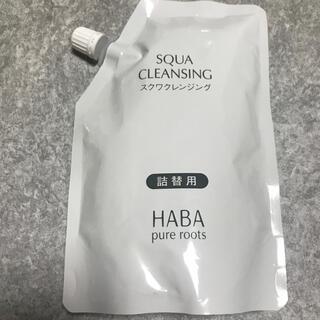 ハーバー(HABA)のハーバー スクワクレンジング 詰替用(240mL)(クレンジング/メイク落とし)
