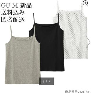 ジーユー(GU)の(483) 新品 GU M キャミソール3P(モノトーン)(キャミソール)
