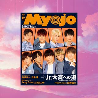 ジャニーズ(Johnny's)のMyojo12月号(専門誌)