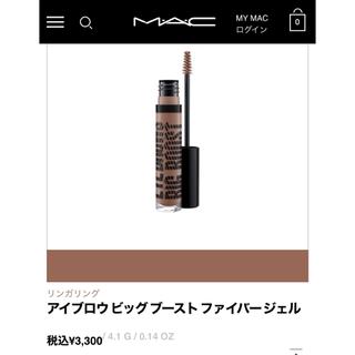 マック(MAC)のahhme様 MAC 眉マスカラ BIG BOOST FINER GEL (眉マスカラ)