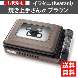 イワタニ(Iwatani)のIwatani イワタニ 岩谷  焼き上手さんα CB-GHP-A-BR(ホットプレート)