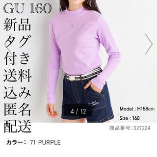 ジーユー(GU)の(486) 新品 GU 160 リブT(長袖) パープル 綿100%(Tシャツ/カットソー)
