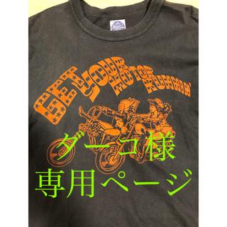 トイズマッコイ(TOYS McCOY)のダーコ様 専用ページ(Tシャツ/カットソー(半袖/袖なし))