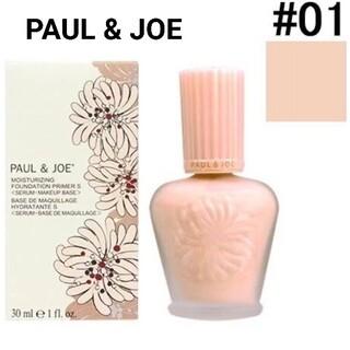 ポールアンドジョー(PAUL & JOE)のPAUL & JOE モイスチュアライジング プライマーS #01 30ml(化粧下地)