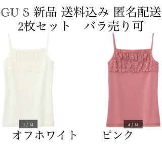 GU - (487) 新品 GU S ウルトラコットレースキャミソール 2枚組