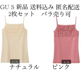 ジーユー(GU)の(485) 新品 GU S ウルトラコットレースキャミソール 2枚組(キャミソール)