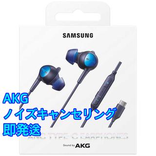 サムスン(SAMSUNG)のSamsung AKG ANC Type-C ノイズキャンセリング イヤホン(ヘッドフォン/イヤフォン)
