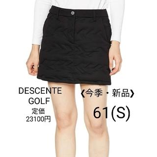 デサント(DESCENTE)の❮今季・新品❯  デサントゴルフ   ウィルドダウン スカート  61(S)(ウエア)
