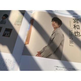 ジャニーズ(Johnny's)のmore 11月号 二宮和也 菊池風磨(音楽/芸能)