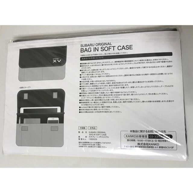 スバル(スバル)のSUBARU XVノベルティグッズ BAG IN SOFT CASE 自動車/バイクの自動車(その他)の商品写真