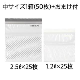 イケア(IKEA)の【新品】IKEA イケア ジップロック ISTAD 中(グレー)1箱50枚(収納/キッチン雑貨)