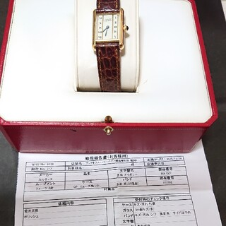 Cartier - 希少 Cartier ヴェルメイユ マストタンク ローマ数字 メンテナンス済み