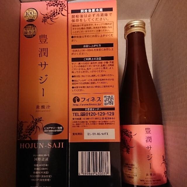 豊潤サジー 300ml×3本セット 食品/飲料/酒の健康食品(その他)の商品写真